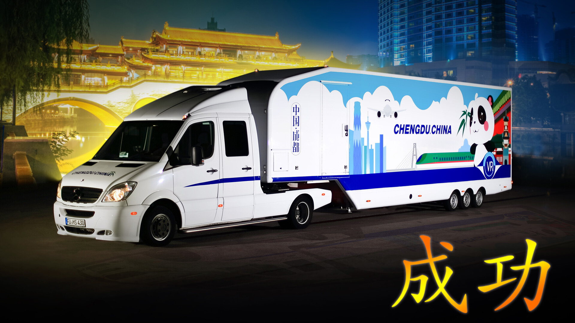 chengdu-1-showtruck-branding-most_mobile.jpg